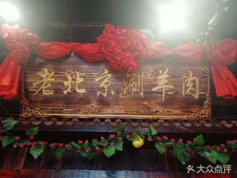 尚佳老北京涮羊肉(星湖七号广场店)