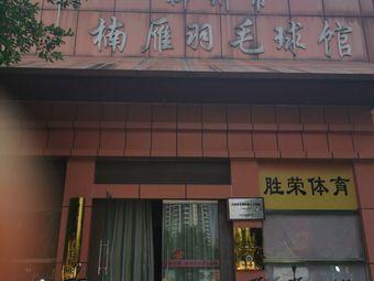 柳州市楠雁羽毛球馆