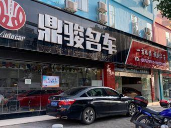 鼎骏汽车销售服务有限公司