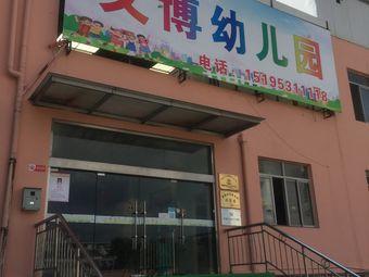 文博幼儿园