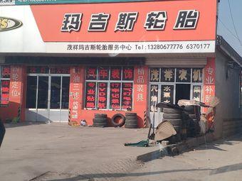 茂祥玛吉斯轮胎服务中心