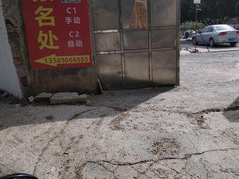 康龙驾校练车场