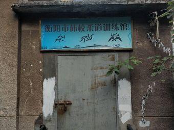 衡阳市体校柔道训练馆