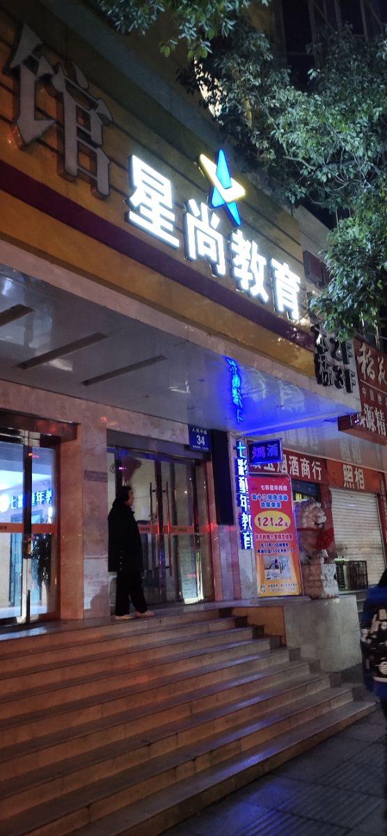 星尚教育(三堰校区)