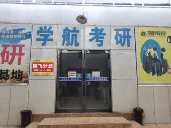 学航考研(河师大教学中心)