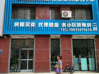 安嘉房屋信息咨询服务中心