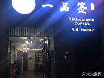 一品签巷成火锅(赵巷店)