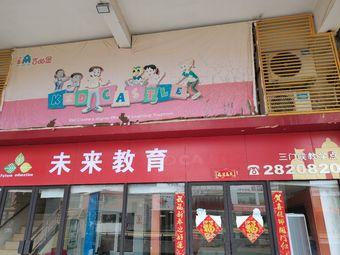 未来教育(三门峡教学点)