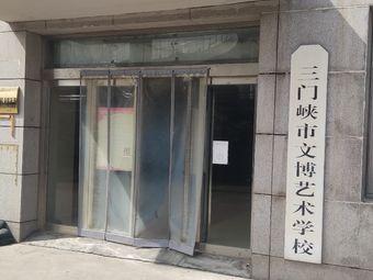 三门峡市文博艺术学校