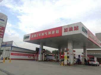 绿能濮阳1号加气加液站加油站