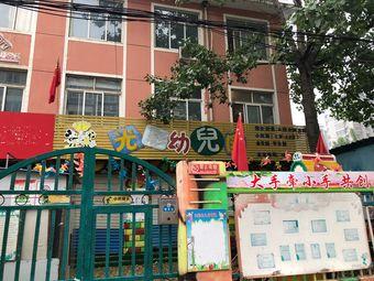 光彩幼儿园