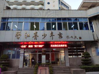 晋江市青少年宫先进单位