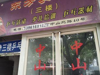 东方乒乓馆