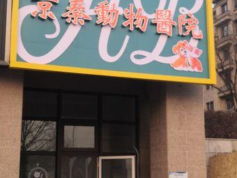 京秦动物医院