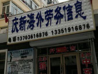 庆新海外劳务信息