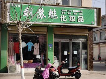 刘苏魅化妆品店