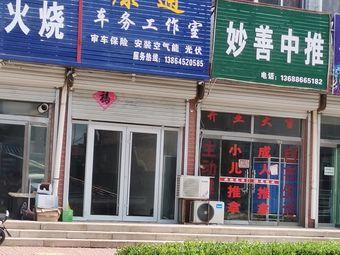 康通车务工作室
