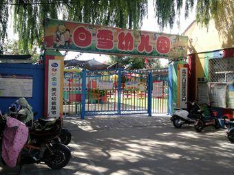 青州白雪幼儿园