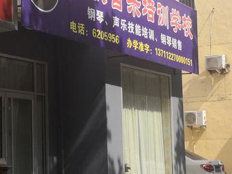 中歌音乐培训学校