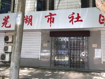 芜湖市社区大学