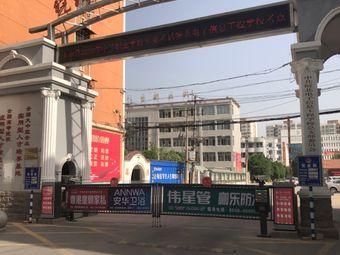 皖北电子信息工程学校