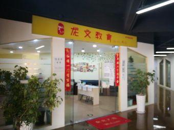 龙文教育(嘉州美都校区)