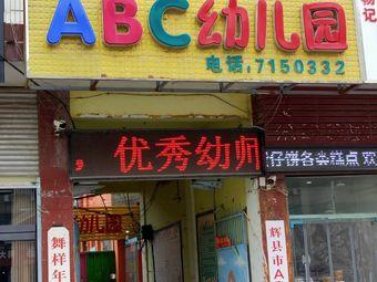 北京ABC幼儿园