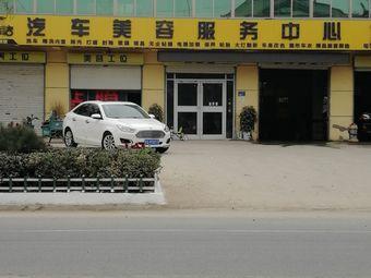 汽车美容服务中心