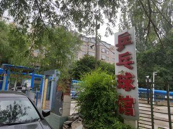 鸿博乒乓球馆
