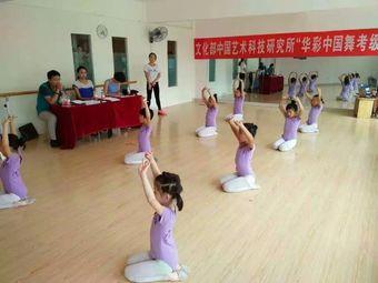 小白鸽舞蹈学校(五星校区)