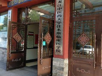 黑龙江中医药大学佳木斯临床医学院