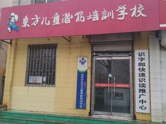 东方儿童潜能培训学校识字郎快速识读推广中心