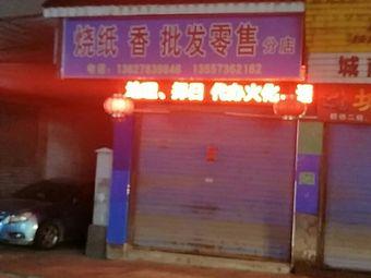 烧纸香批发零售分店
