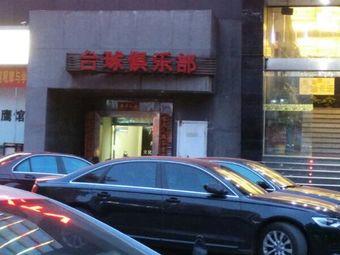 文化宫网咖台球俱乐部