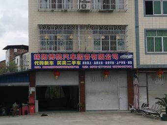 绵阳博帆汽车服务有限公司
