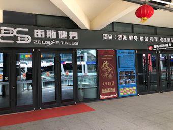 宙斯国际游泳健身(金宝方圆荟店)