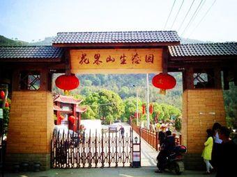 花果山生态园