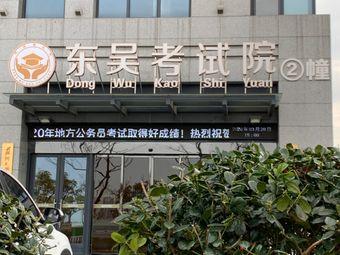 东吴考试院