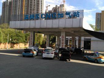 高新区CNG加气站