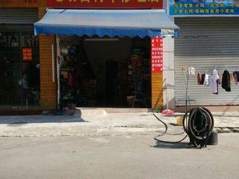 电动自行车修理店