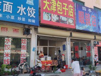 天津包子店(中山北街店)