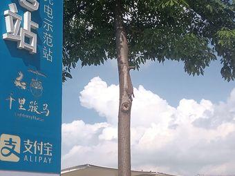 千里骏马汽车充电站(长宁)