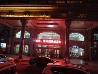 东沃大酒店-会议室
