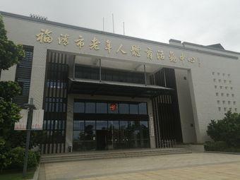 福清市老年人体育活动中心