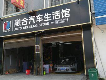 融合汽车生活馆