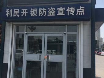 利民开锁汽车钥匙服务中心