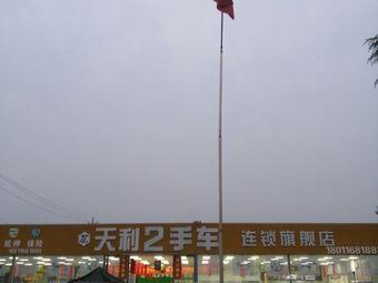 天利2手车连锁旗舰店