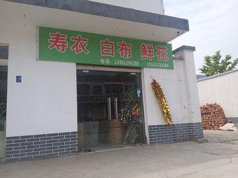 寿衣白布鲜花店