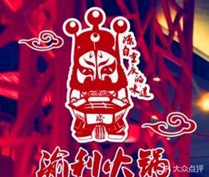 渝利火锅(长泰广场店)