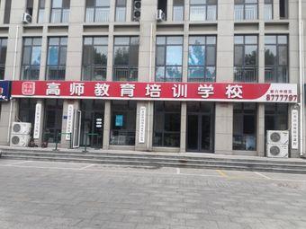 高师教育培训学校(新六中校区)